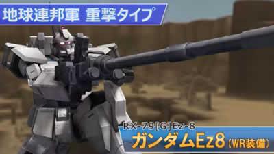 機動戦士ガンダムオンライン_ガンダムEz8(ウェポン・ラック装備)