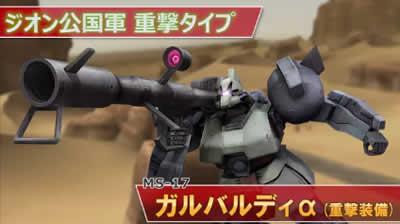 機動戦士ガンダムオンライン_ガルバルディα(重撃装備)