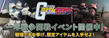 ガンダムオンライン_ランキング上位者には豪華賞品が!「一年戦争開戦イベント」開始!