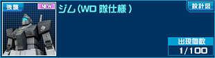 ガンダムオンライン_ジム(WS隊仕様)