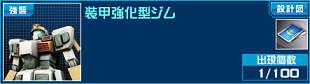 ガンダムオンライン_装甲強化型ジム