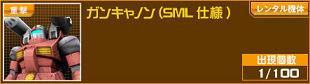 ガンダムオンライン_ガンキャノン(SML仕様)