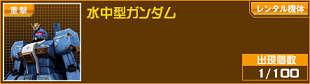 ガンダムオンライン_水中型ガンダム