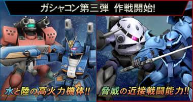 ガンダムオンライン_「ガシャコン VOL.3」追加!