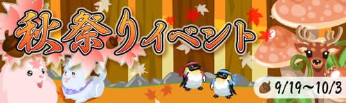 虹色どうぶつ園、虹色秋祭りイベント実施のお知らせ