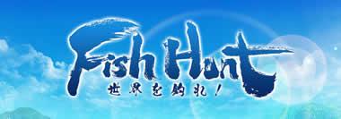 フィッシュハント_オープンサービス開始!オープン記念キャンペーン開催!
