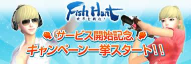 フィッシュハント_サービス開始記念キャンペーン一挙スタート!