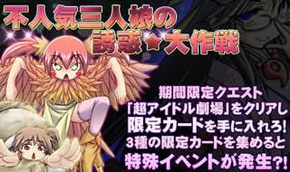 ロードオブワルキューレ_下克上!!新イベント「不人気三人娘の誘惑☆大作戦」