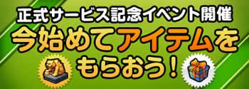 快傑三国志_正式サービス開始記念イベント・キャンペーン開催中!