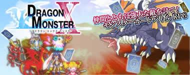 ドラゴンモンスター_正式サービス開始!ブラウザRPG「チビクエスト」との連動企画なども開催予定