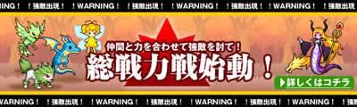 ドラゴンモンスター_ドラモン総戦力戦開催!