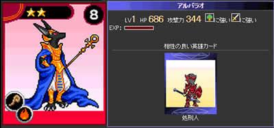 ドラゴンモンスター_イベント特効カード「★2 アルバラオ」