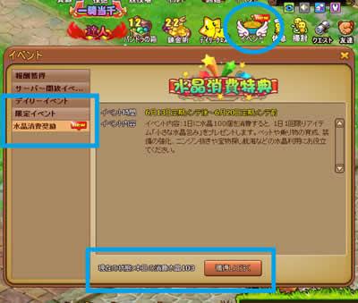 王国日記_イベント画面よりアイテムを入手してください!