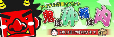 王国日記_アイテム収集交換イベント「鬼は外!福は内!」バナー