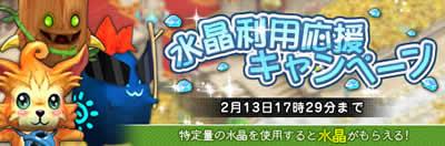 王国日記_水晶利用応援キャンペーンバナー