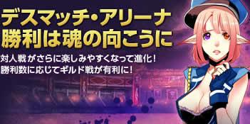 バビロン、6月25日より新しい形式の対人戦システム「デスマッチ・アリーナ」を開催!