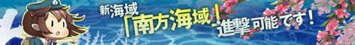 艦隊これくしょん〜艦これ〜_第5海域「南方海域」実装バナー