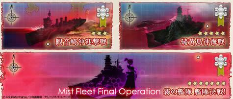 艦隊これくしょん〜艦これ〜、「蒼き鋼のアルペジオ」とのコラボイベント開始!