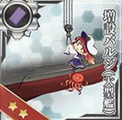 艦隊これくしょん〜艦これ〜_「増設バルジ(大型艦)」