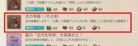 艦隊これくしょん〜艦これ〜_任務「式の準備!」追加