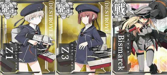独駆逐艦「Z1:レーベレヒト・マース」、独駆逐艦「Z3:マックス・シュルツ」、独ビスマルク級戦艦一番艦「ビスマルク」