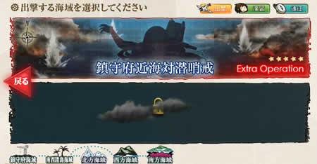 「Extra Operation」新海域実装、#1-5「鎮守府近海対潜哨戒」