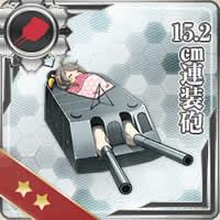 艦隊これくしょん〜艦これ〜_命中率補正に有用な「15.2cm連装砲」