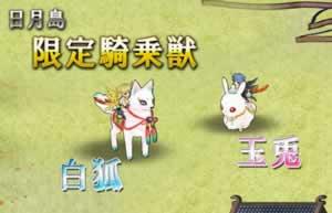 四神演武 Regulus_騎乗獣