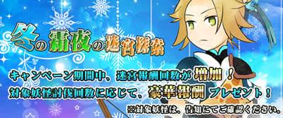 四神演武 Regulus_冬の霜夜の迷宮探索キャンペーン