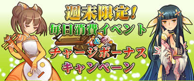 四神演武 Regulus_「週末限定!毎日消費イベント&チャージボーナスキャンペーン」バナー
