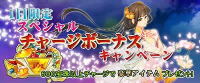 四神演武 Regulus_「スペシャルチャージボーナスキャンペーン」バナー
