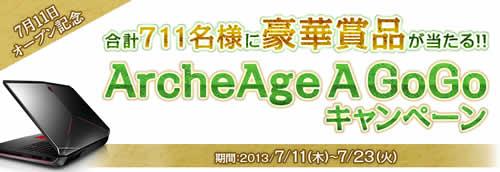 「アーキエイジ」「ArcheAge A GoGo」キャンペーンバナー