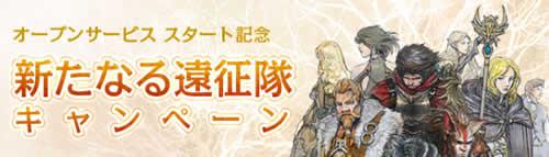 「アーキエイジ」「新たなる遠征隊」キャンペーンバナー