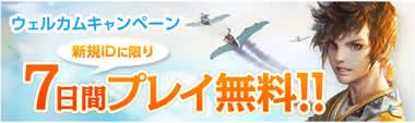 アーキエイジ_7日間無料プレイ「ウェルカムキャンペーン」