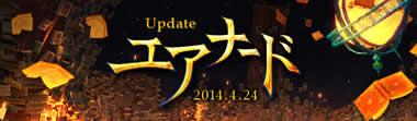 ArcheAge(アーキエイジ)_2014年4月24日大型アップデート「エアナード」