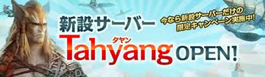 アーキエイジ_新設サーバー「Tahyang」(タヤン)オープン