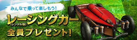 """ArcheAge(アーキエイジ)_ArcheAge(アーキエイジ)_「みんなでレーシングカーを楽しもう!""""レッドスター(レンタカー)""""プレゼント」バナー"""