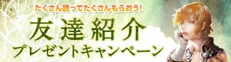 ArcheAge(アーキエイジ)_「友だち紹介キャンペーン」バナー