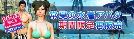 アーキエイジ_常夏の水着アバター期間限定再販売20%OFF