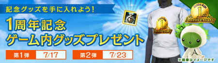 ArcheAge(アーキエイジ)_「1周年記念!ゲーム内グッズプレゼント」イベント開催中