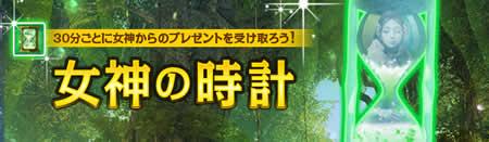 ArcheAge(アーキエイジ)_女神の時計シーズン5開始