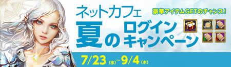 ArcheAge(アーキエイジ)_ネットカフェ夏のログインキャンペーン