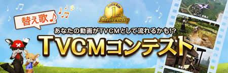 ArcheAge(アーキエイジ)_替え歌TVCMコンテスト