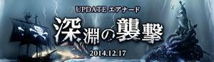 ArcheAge_2014年12月17日より「深淵の襲撃」実装決定!