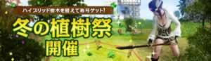 ArcheAge_冬の植樹祭