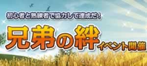 ArcheAge_兄弟の絆イベント