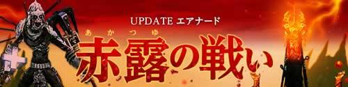ArcheAge(アーキエイジ)_アップデート「赤露の戦い」実装決