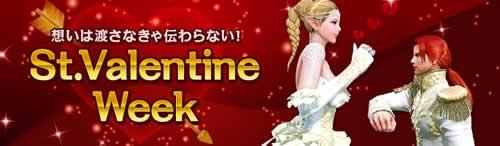 ArcheAge(アーキエイジ)_イベント「St.ValentineWeek」開催中