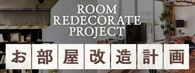 ArcheAge(アーキエイジ)_「お部屋改造計画」