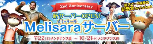 アーキエイジ、新サーバー「Melisara」(メリッサーラ)」がオープン!